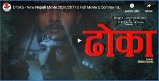 कोभिड–१९ मा आधारित 'ढोका' फिल्म सार्वजनिक