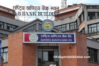 राष्ट्रिय वाणिज्य बैंकको  २५५ औँ  शाखा सर्लाहीको बयलवासमा